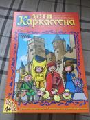 Hobby World Настольная игра Дети Каркассона (2-е издание) #1, Марина Б.