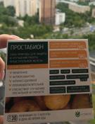 ПростаБион капсулы 400 мг блистер  № 30, для профилактики и комплексного лечения простатита  #8, Андрей Б.
