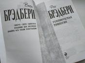 Голливудская трилогия   Брэдбери Рэй #2, Наталья
