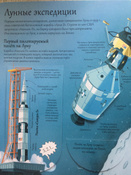 Космические корабли.Открой тайны | Дикинс Рози #5, Наталия
