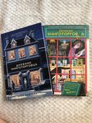 Записки книготорговца | Байтелл Шон #12, Анастасия П.