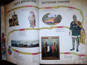 История России для детей | Бутромеев Владимир Петрович #11, Елена З.