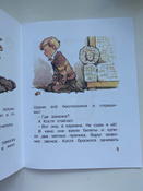 Замазка (Рисунки Е. Мигунова) | Носов Николай #4, Нюта Моргунова