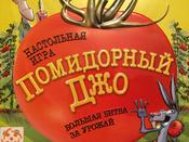 """Настольная игра """"Помидорный Джо"""" #6, Инна"""