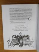 История российского флота | Нет автора #8, Орищенко Владислав Дмитриевич