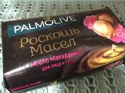 Мыло туалетное Palmolive Роскошь Масел с маслом Макадамии, 90 г #2, Наталья Николаевна