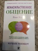 Язык жизни. Ненасильственное общение | Розенберг Маршалл #34, Алия Х.