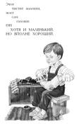 Что такое хорошо? (с крупными буквами, ил. В. Канивца) | Маяковский Владимир Владимирович #9, Editor
