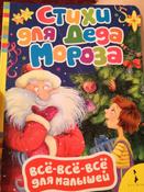 Стихи для Деда Мороза #2, Екатерина П.