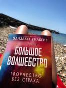 Большое волшебство   Гилберт Элизабет #14, Татьяна Трофимова