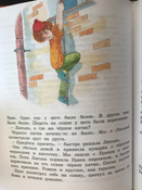 О чём думает моя голова   Пивоварова Ирина #50, Полина