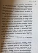 Наполеонов обоз. Книга 2: Белые лошади | Рубина Дина #2, Дарья