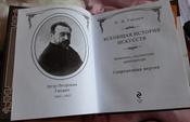Всеобщая история искусств   Гнедич Петр Петрович #10, Дарина П.