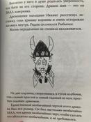 Как приручить дракона. Книга 1 | Коуэлл Крессида, Коуэлл Крессида #15, Алиса П.