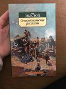 Севастопольские рассказы | Толстой Лев #2, Yana B.