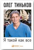 Я такой как все   Тиньков Олег Юрьевич #6, Фаниль Х.