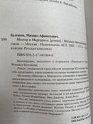 Мастер и Маргарита | Булгаков Михаил Афанасьевич #34, Анна К.