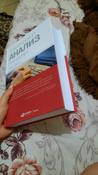 Технический анализ. Полный курс | Швагер Джек Д. #13, Анастасия П.