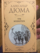 Три мушкетера  | Дюма Александр #8, Скворцов Алексей