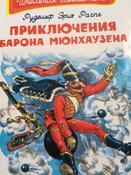 Приключения барона Мюнхаузена #6, Регина