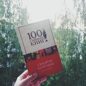 Синдром Петрушки | Рубина Дина Ильинична #5, Вера С.