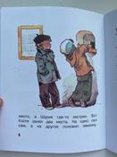 Замазка (Рисунки Е. Мигунова) | Носов Николай #5, Нюта Моргунова