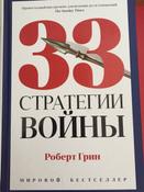 33 стратегии войны | Грин Роберт #3, Амир А.