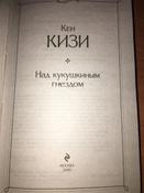 Над кукушкиным гнездом | Кизи Кен #1, Наташа Д.