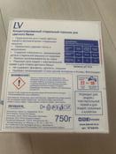 LV Концентрированный стиральный порошок для цветного белья, 750 г #6, Орлова Мария