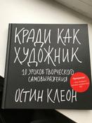 Кради как художник. 10 уроков творческого самовыражения | Клеон Остин, Остин Клеон #2, Елена