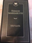 Государь | Макиавелли Никколо #12, Сергей К.