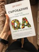 Сыроедение и другие здоровые привычки. Ответы на вопросы #7, Евгения Зиновьева