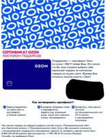 Электронный подарочный сертификат Миллион подарков (1000) #2, Елена Е.