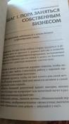 Квадрант денежного потока | Кийосаки Роберт Т. #11, Андрей Ф.