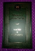 Мастер и Маргарита | Булгаков Михаил #205, Юлия Б.