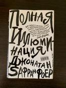 Полная иллюминация | Фоер Джонатан Сафран #2, Федор