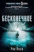 Бесконечное море | Янси Рик #4, Анна Ботвина