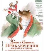 Эрнест и Селестина: приключения мышки и медведя (м/ф) #5, Екатерина Д.