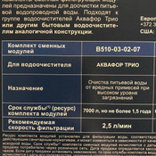 """Комплект сменных модулей для фильтра Аквафор """"Трио"""" #12, Маришель"""