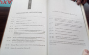 Пламя и кровь (с илл. Дага Уитли) | Мартин Джордж Рэймонд Ричард #11, Ирина Х.