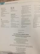 Как объяснить ребенку науку. Иллюстрированный справочник для родителей по биологии, химии и физике | Вордерман Кэрол #5, Юлия М.