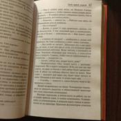 Свой, чужой, родной | Полякова Татьяна Викторовна #7, Аствацатуров Михаил