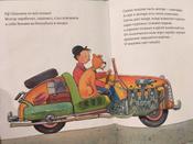 Мулле Мек собирает автомобиль | Юхансон Георг #11, Федор Королев