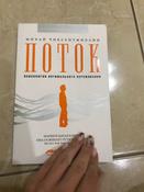 Поток. Психология оптимального переживания | Чиксентмихайи Михай #14, Анастасия Н.