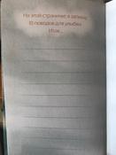 Путешествие к мечте. Блокнот для планов, желаний, решений #3, Александра К.