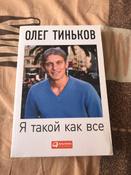 Я такой как все   Тиньков Олег Юрьевич #11, Панфилов Виталий