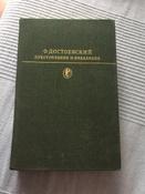 Преступление и наказание | Достоевский Федор Михайлович #7, Евгения П.