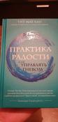 Практика радости. Как управлять гневом   Тит Нат Хан #11, Мухтасаров Рустам