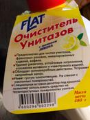 """Очиститель унитазов """"Flat"""", с ароматом лимона, 480 г #1, Яна З."""