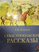 Севастопольские рассказы | Толстой Лев #9, Полякова Елена